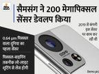 सैमसंग ने स्मार्टफोन के लिए 200MP सेंसर तैयार किया, कम रोशनी में भी क्लियर फोटो आएंगे; 8K रिकॉर्डिंग भी कर पाएंगे|टेक & ऑटो,Tech & Auto - Money Bhaskar