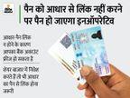 SEBI ने निवेशकों से 30 सितंबर तक पैन को आधार से लिंक करने को कहा, नहीं करने पर फंस सकता है पैसा|बिजनेस,Business - Money Bhaskar