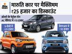 मारुति की S-प्रेसो पर 25 हजार तो ऑल्टो पर 20 हजार रुपए का डिस्काउंट ऑफर, जानिए अन्य मॉडल्स पर कितनी मिल रही छूट|टेक & ऑटो,Tech & Auto - Money Bhaskar