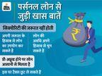 पर्सनल लोन से आप भी पैसों की समस्या को कर सकते हैं दूर, यहां जानें इसके 5 फायदे|बिजनेस,Business - Money Bhaskar