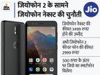 जियोफोन नेक्स्ट की लॉन्चिंग से जियोफोन 2 की बिक्री पर हो सकता है असर, इस फीचर फोन की कीमत 2999 रुपए टेक & ऑटो,Tech & Auto - Money Bhaskar