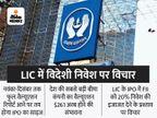 एयर इंडिया के लिए बोली की अंतिम तारीख बढ़ने की संभावना नहीं, IPO से पहले LIC में FII को मिल सकती है निवेश की इजाजत|बिजनेस,Business - Money Bhaskar