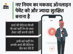 1 जनवरी 2022 से बदल जाएगा ऑनलाइन कार्ड पेमेंट का तरीका, RBI ने जारी किए नए नियम|बिजनेस,Business - Money Bhaskar