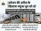 नहीं जब्त होगी ग्रुप की संपत्तियां, दिल्ली हाई कोर्ट के आदेश पर रोक, चार हफ्ते के लिए रुकी कार्रवाई|इकोनॉमी,Economy - Money Bhaskar