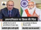 रूसी राष्ट्रपति पुतिन ने कहा- अफगानिस्तान संकट के लिए अमेरिकी फौज की वापसी जिम्मेदार; मोदी बोले- आतंकवाद से मिलकर लड़ें|देश,National - Money Bhaskar