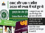1 अक्टूबर से बंद हो जाएगी पंजाब नेशनल बैंक की पुरानी चेकबुक, परेशानी से बचने के लिए नई के लिए करें अप्लाई|बिजनेस,Business - Money Bhaskar