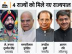 लेफ्टिनेंट जनरल गुरमीत सिंह उत्तराखंड के राज्यपाल बने, बनवारीलाल पुरोहित को पंजाब भेजा|देश,National - Money Bhaskar