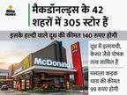 मैकडी में अब मसाला कड़क चाय और हल्दी वाला दूध भी मिलेगा, इम्यूनिटी बूस्टर पर कंपनी का फोकस बिजनेस,Business - Money Bhaskar