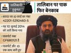तालिबान में नंबर 2 मुल्ला बरादर के पास पाकिस्तानी पासपोर्ट और नेशनल ID कार्ड, अफगान मीडिया की रिपोर्ट वायरल|अफगान-तालिबान,Afghan-Taliban - Money Bhaskar