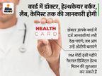 इसमें आपका पूरा मेडिकल रिकॉर्ड होगा; आप किसी भी अस्पताल में जाएं, पिछली सभी रिपोर्ट्स वहीं मिल जाएंगी|बिजनेस,Business - Money Bhaskar
