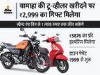 कंपनी के टू-व्हीलर खरीदने पर 2999 रुपए का निश्चित उपहार मिलेगा, स्क्रैच एंड विन से 1 लाख रुपए तक जीतने का मौका|टेक & ऑटो,Tech & Auto - Money Bhaskar