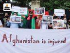 तालिबान के खिलाफ दुनिया भर में सामने आने लगीं अफगानी महिलाएं, काबुल के बाद दिल्ली में भी प्रदर्शन|वुमन,Women - Money Bhaskar