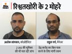 जयपुर में पहले भी एक दलाल ने अफसरों तक पहुंचाने के लिए मांगे थे 15 लाख रुपए, लेबर कमिश्नर केसाथ 3 महीने पहले हुआ था ट्रैप|जयपुर,Jaipur - Money Bhaskar