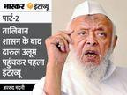 अरशद मदनी ने कहा- हिंदुओं और मुसलमानों के पूर्वज एक ही हैं, RSS प्रमुख ने कुछ भी गलत नहीं कहा, मैं तो मानता हूं संघ अब सही रास्ते पर है|DB ओरिजिनल,DB Original - Money Bhaskar