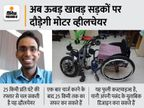 30 साल के स्वास्तिक ने तैयार की पहली स्वदेशी मोटर व्हीलचेयर, जो बाइक की तरह सड़कों पर दौड़ेगी, 150 लोगों को मुफ्त में बांटी, लाखों में कमाई|DB ओरिजिनल,DB Original - Money Bhaskar
