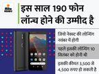 इस साल मोबाइल फोन की लॉन्चिंग में आ सकती है कमी, पिछले साल 207 मॉडल लॉन्च हुए थे|बिजनेस,Business - Money Bhaskar