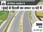 5 राज्यों से गुजरेगा 1350 किलोमीटर लंबा रास्ता, इलेक्ट्रिक व्हीकल के लिए 4 लेन होंगी, 2023 में कंप्लीट होगा प्रोजेक्ट देश,National - Money Bhaskar