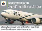 काबुल एयरपोर्ट पर उतरे PIA के प्लेन में सवार थे सिर्फ 10 लोग; एयरलाइंस स्टाफ की संख्या यात्रियों से ज्यादा थी|विदेश,International - Money Bhaskar