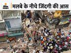 2 बच्चों समेत तीन लोगों को मलबे से निकाला गया, अब भी कई लोगों के दबे होने की आशंका|देश,National - Money Bhaskar