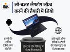 जियोOs और 4G कनेक्टिविटी से होगा लैस, तीन वैरिएंट में हो सकता है लॉन्च|टेक & ऑटो,Tech & Auto - Money Bhaskar