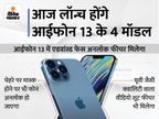 आईफोन में सैटेलाइट कॉलिंग और 1TB स्टोरेज जैसे फीचर्स ने खींचा ध्यान, एपलवॉच 7 और एयरपॉड्स 3 भी लॉन्च होंगे|टेक & ऑटो,Tech & Auto - Money Bhaskar