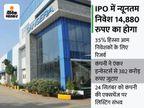 निवेशक 16 सितंबर तक लगा सकेंगे पैसा, कंपनी इश्यू के जरिए 1,282.98 करोड़ रुपए जुटाएगी|बिजनेस,Business - Money Bhaskar