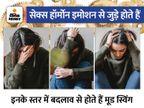 क्या होता है, जब महिलाओं के तूफानी हॉर्मोन हिलोरे मारते हैं ?|हेल्थ एंड फिटनेस,Health & Fitness - Money Bhaskar