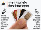 प्रीपेड सिम को पोस्टपेड कराने के लिए अब बार-बार नहीं करानी होगी KYC, सरकार ने इससे जुड़े नियमों को किया आसान|बिजनेस,Business - Money Bhaskar