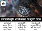 फाजिल्का के जलालाबाद में ब्लास्ट, एक युवक के चीथड़े उड़े, दूसरा गंभीर; आज ही 4 आतंकियों की हुई है गिरफ्तारी|पंजाब,Punjab - Money Bhaskar