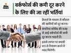सीनियर पदों पर भर्ती करने के बाद अब फ्रेशर्स की तलाश में भारतीय कंपनियां बिजनेस,Business - Money Bhaskar