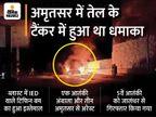 टिफिन बम से ऑइल टैंकर में ब्लास्ट करने वाले 4 आतंकी गिरफ्तार, मामले में अब तक 5 अरेस्ट|अमृतसर,Amritsar - Money Bhaskar