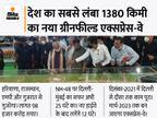 हरियाणा के 65 गांवों से गुजरेगा; नितिन गडकरी ने CM मनोहर लाल और केन्द्रीय मंत्री राव इन्द्रजीत के साथ किया निरीक्षण|रेवाड़ी,Rewari - Money Bhaskar