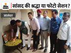 हिंदी पखवाड़े के मंच पर जूते पहनकर जलाई ज्योति, हिंदू संगठनों ने घर का घेराव किया, केस दर्ज करने की मांग|जालंधर,Jalandhar - Money Bhaskar