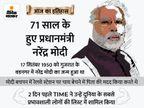 आजाद भारत में जन्म लेने वाले देश के पहले प्रधानमंत्री मोदी का आज जन्मदिन,BJP में आने के 16 साल बाद CM और 29 साल बाद PM बने|देश,National - Money Bhaskar