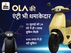 हर 1 सेकेंड बिक रहे 4 स्कूटर, कंपनी को इससे 2 महीने में 600 करोड़ रुपए से ज्यादा की कमाई हुई|टेक & ऑटो,Tech & Auto - Money Bhaskar