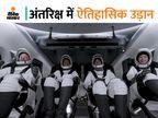 एलन मस्क की कंपनी ने रचा इतिहास, 4 आम लोगों को रॉकेट से अंतरिक्ष में भेजा; ये 575 किमी ऊपर पृथ्वी की कक्षा में 3 दिन गुजारेंगे विदेश,International - Money Bhaskar