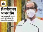 औरंगाबाद में उद्धव ठाकरे ने भाजपा को बताया भावी सहयोगी, फडणवीस बोले- नामुमकिन कुछ भी नहीं महाराष्ट्र,Maharashtra - Money Bhaskar