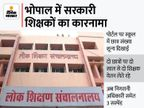 2 साल से स्कूल में ताला लगा था; दो शिक्षक घर बैठे लेते रहे वेतन, छात्रों की संख्या शून्य बताई, निगरानी जन शिक्षक समेत 3 सस्पेंड|भोपाल,Bhopal - Money Bhaskar