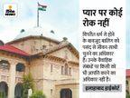 इलाहाबाद हाईकोर्ट ने कहा- अलग धर्मों के बालिग जोड़े को पसंद का जीवनसाथी चुनने का हक, माता-पिता भी दखल नहीं दे सकते उत्तरप्रदेश,Uttar Pradesh - Money Bhaskar