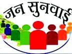 अधिकारियों-शिकायतकर्ता को कोविड-19 प्रोटोकाल का करना होगा पालन, आदेश हुए जारी|भोपाल,Bhopal - Money Bhaskar
