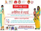 आंगनवाड़ियों पर आयोजन; बच्चों के शारीरिक वृद्धि निगरानी और किशोरियों व महिलाओं को खाने से लेकर दवाओं तक की जानकारी दी जाएगी|भोपाल,Bhopal - Money Bhaskar