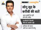 सोनू सूद के करीबी का दावा- सरकार ने पद्मश्री ऑफर किया था, लेकिन सोनू ने कोई जवाब नहीं दिया था|बॉलीवुड,Bollywood - Money Bhaskar