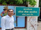 दीपक ने पहली बार में ही CGPSC किया क्रैक, दो साल पहले DGP से मुलाकात के बाद ही तय कर लिया था- अफसर बनना है|रायपुर,Raipur - Money Bhaskar