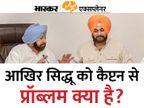 सिद्धू जीते अमरिंदर हारे, अब आगे क्या? मुख्यमंत्री सिद्धू बनेंगे या कोई और? अमरिंदर क्या करेंगे?|एक्सप्लेनर,Explainer - Money Bhaskar