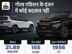 व्हाइट गोल्ड और ब्लैक गोल्ड कलर ऑप्शन मिलेंगे, कीमत 21.89 लाख रुपए से शुरू|टेक & ऑटो,Tech & Auto - Money Bhaskar