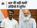 एल मुरुगन बीजेपीके राज्यसभा प्रत्याशी होंगे, जीतूपटवारी नेगृहमंत्री पर साधा निशाना, पन्ना में फिल्मी स्टाइल में लकड़ी तस्करोंपर कार्रवाई|भोपाल,Bhopal - Money Bhaskar