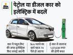 पुरानी पेट्रोल या डीजल कार को इलेक्ट्रिक में कन्वर्ट कराएं, 74 पैसे में 1 किमी चलेगी; जानिए खर्च कितना आएगा|टेक & ऑटो,Tech & Auto - Money Bhaskar