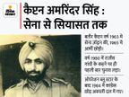 ऑपरेशन ब्लू स्टार से आहत कैप्टन 1984 में कांग्रेस छोड़ अकाली दल में गए थे; 14 साल बाद सोनिया ने वापसी करवाई थी|पंजाब,Punjab - Money Bhaskar