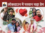 बंदिशों में पनपा और परवान चढ़ा प्रेम, आज मिलिए उन कपल्स से जिनका लॉकडाउन में मुकम्मल हुआ प्यार रिलेशनशिप,Relationship - Money Bhaskar