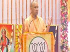 वाराणसी में भाजपा SC मोर्चा की बैठक में CM योगी बोले- समतामूलक समाज का सपना अब हो रहा पूरा; सबसे बड़ा है राष्ट्रधर्म वाराणसी,Varanasi - Money Bhaskar